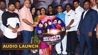 Mirror Movie Audio Launch Highlights || Latest Telugu Movies || Bhavani HD Movies