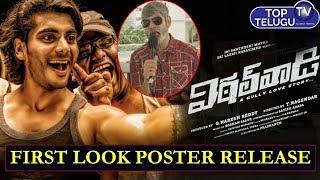 Vital Vadi Movie First Look Launch By Jagapathibabu | Telugu Tollywood Films | Top Telugu TV
