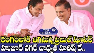 Conformation Of Huzurnagar MLA Post To Harish Rao By KCR | Harish Rao Latest Speech | Top Telugu TV