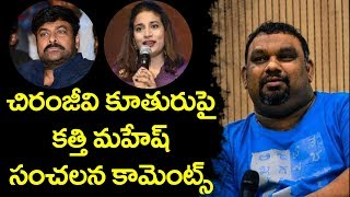 Film Critic Kathi Mahesh Comments on Chiranjeevi Daughter Susmitha | Sye Raa | Top Telugu TV