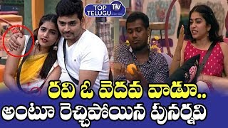 Punarnavi Sensatinal Comments On Ravi In Bigg Boss House | Bigg Boss Season 3 Telugu | Top Telugu TV