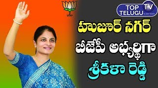 Srikala Reddy As Huzur Nagar BJP MLA Candidate   Telangana Latest Political News   Top Telugu TV