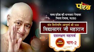 Shri Vidyasagar Ji Maharaj Dus Lakshan Parva Part-2 Nemawar(M.P) Date:-12/9/19