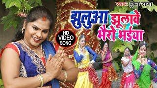 Pushpa Rana (2019) सुपरहिट NEW देवी गीत - झुलुआ झूलावे भैरो भईया - Bhojpuri new Devi Geet