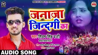 जनाजा जिंदगी का - Shivam Singh,Banti - Janaja Jindagi Ka || Bhojpuri Song