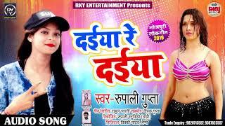 Daiya Re Daiya - Rupali Gupta - दईया रे दईया - Bhojpuri Song |