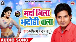 Marda Jila Bhadohi Wala - Abhiram Yadav - मर्दा जिला भदोही वाला - Bhojpuri Song