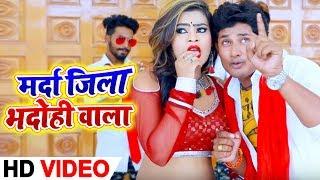 Marda Jila Bhadohi Wala - Abhiram Yadav - मर्दा जिला भदोही वाला - Bhojpuri  Songs