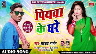 सुपरहिट गाना - पियवा के घरे - Piywa Ke Ghare - Awdhesh Rathore - Bhojpuri Songs