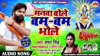 Samar Singh & Kavita Yadav   || मनवा बोले बम बम || Manawa Bole Bam Bam || Bhojpuri Song