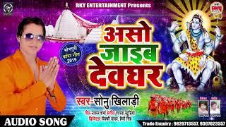 Sonu Khiladi ||  असो जाइब देवघर - Aso Jaib Devghar ||  Bhojpuri Song