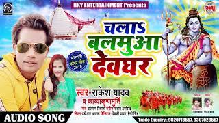 चला बलमुआ देवघर - Chala Balamua Devghar - Rakesh Yadav , Kavya - Bhojpuri Songs