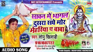 सावन में भागल दूसरा संघे मोर मेहरिया ए बाबा - Sonu Khiladi - Bhojpuri Songs