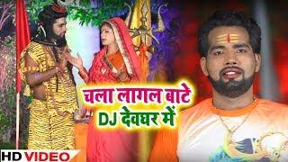 चला लागल बाटे Dj देवघर में  || राकेश यादव & सीता सावरी - Bhojpuri Song