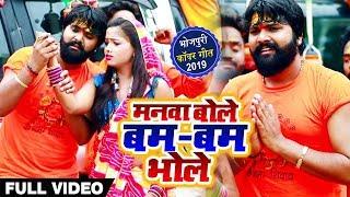 मनवा बोले बम बम - Samar Singh , Kavita Yadav - Manwa Bole Bam Bam - Bhojpuri Song