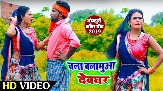 चला बलमुआ देवघर - Chala Balamua Devghar - Rakesh Yadav |  Bolbam Songs