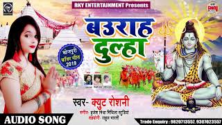 बउराह दूल्हा - Baurah Dulha - Cute Roshani ||  Bhojpuri Songs