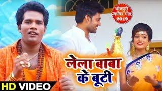 लेला बाबा के तू बूटी हो,ना कांवरियन के संग छुटी हो - Rakesh Yadav - Bhojpuri  Songs