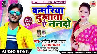 कमरिया दुखाता ऐ ननदो - Kamariya Dukhata Ae Nando - Amit Lal Yadav - Bhojpuri Songs
