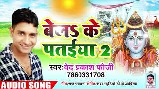 बेल के पतईया 2 - Bail Ke Pataiya 2 - Ved Prakash Fauji - Bhojpuri Song