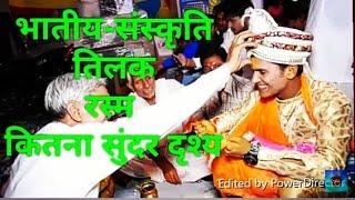 Tika Rasm In Indian Culture ||   टिका रस्म-भारतीय संस्कृति || Ashish & Hemant