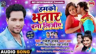 हमको_भतार_बना_लीजिए-Rakesh Yadav & Antra Singh Priyanka - Humko Bhatar Bana Lijiye | Bhojpuri Song