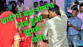 Shadi Me Desi Dance || शादी में  देशी डांस || Ashish & Hemant