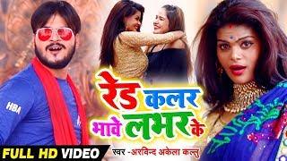 Arvind Akela Kallu  - रेड कलर भावे लभर के - Bhojpuri Song