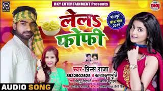 लेलाs_फोफी_LeLa_Fofi - Prince Raja , Kavya Krishnamurti - Bhojpuri Live Song