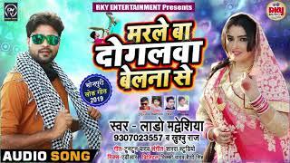 Lado Madhesiya  Khushbu Raj - Bhojpuri Song - मरले बा दोगलवा बेलना से - Bhojpuri Song