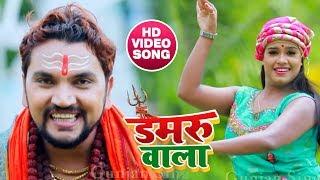 #Gunjan Singh का New भोजपुरी Bol Bam #Video Song - डमरू वाला - Bhojpuri Bol Bam Song