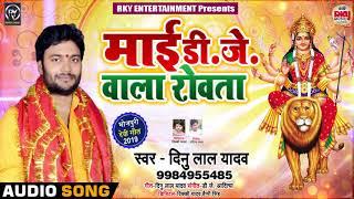 माई Dj वाला रोवता - Dinu Lal Yadav ||  Bhojpuri Navratri Song - Maayi Dj Wala Rowata