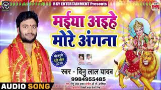 मईया अइहे मोरे अंगना - Maiya Aihe More Angana - Dinu Lal Yadav -  Bhojpuri Song