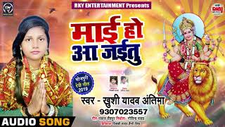 माई हो आ जईतु | Khushi Yadav Antima | Bhojpuri New Navratri Song | Maayi Ho Aa Jaitu