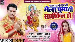#Rakesh Yadav और Kavya Krishnamurti  का New Bhojpuri Navratri Song || घुमा दी साइकिल से