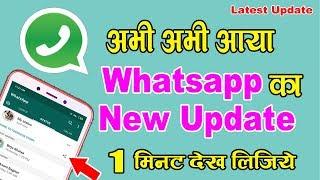 अभी अभी आया है Whatsapp का New Update एक मिनट देख लीजिये काम आयेगा - Latest Whats app 2019