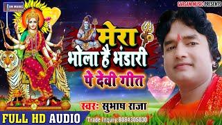 Mera Bola Hai Bhandari Devi Song New || मेरा भोला है भंडारी देवी सांग 2019 सुभाष राजा