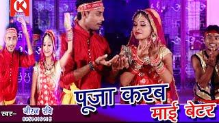 धूम मचा रहा है Niraj Ravi का गाना।।पूजा करब बेटर चालू कके जरनेटर।।New Devigeet 2019 Niraj Ravi।।