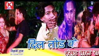 Sad Song Video।।दिल तोड़ के हँसतारु रानी।।Vikram Raj Superhit bhojpuri Sad song 2019.