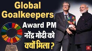 PM Modi को Global goalkeepers Award मिलने के पीछे ये है कहानी !