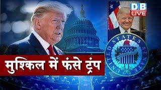 Donald Trump पर चल सकता है महाभियोग | मुश्किल में फंसे Donald Trump|#DBLIVE