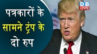 पत्रकारों के सामने Donald Trump के दो रुप | Two forms of trump in front of journalists | #DBLIVE