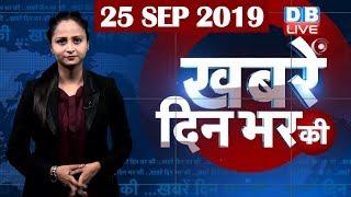 Din bhar ki badi khabar   News of the day, modi trump meeting, haryana maharashtra election  #DBLIVE