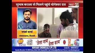 #SUBHASHBRALA से मिले #YOGESHWARDUTT हो सकते हैं #BJP में शामिल