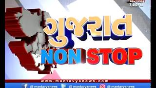 GUJARAT NONSTOP (25/09/2019) Mantavya News