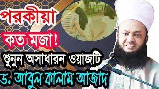 Bangla Waz Video 2019 | পরকীয়ায় কত মজা শুনুন এই ওয়াজটিতে । Dr. Abul Kalam Azad Best Waz Mahfil