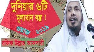 দুনিয়ার ছয়টি মূল্যবান বস্তু । ওয়অজ ২০১৯ । Bangla Waz Video Rofiq Ullah Afsari | New Bangla Waz
