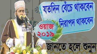 New Bangla Waz Mahfil 2019 | নিরাপদ জীবনের জন্য ওয়াজটি শুনুন । Best Bangla Waz Mahfil | Islamic BD