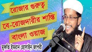 Mufty Imran Hossain Jafori New Bangla Waz | রোজার গুরুত্ব ও বে-রোজদারীর কঠিন শাস্তি । Waz Mahfil