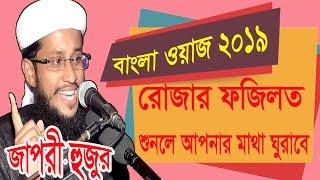 Imran Hossain Jafori Waz | Islamic BD | রোজার ফজিলত শুনলে আপনার মাথা ঘুরবে । Bangla New Waz 2019